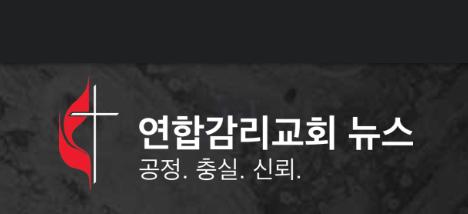 Korean United Methodist News Logo