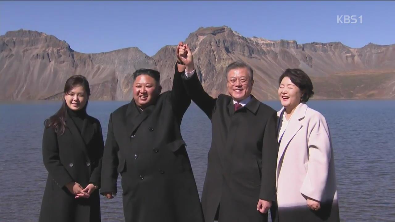 백두산에서 남과 북의 정상이 두손을 잡았다. KBS 화면 캡쳐