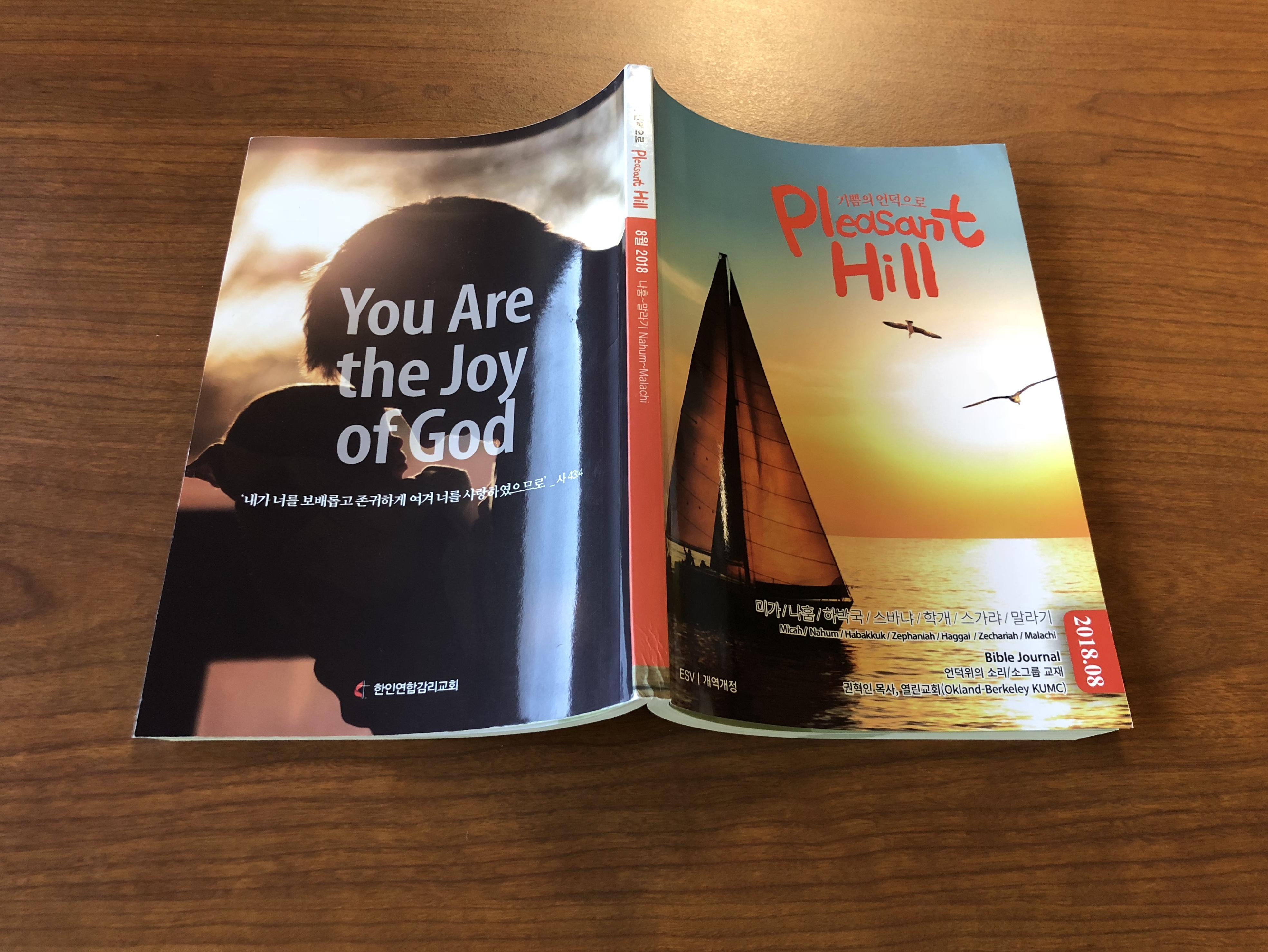 <기쁨의 언덕>은 한인연합감리교회의 월간 묵상집이다. 한영으로 출판 공급되고 있다.