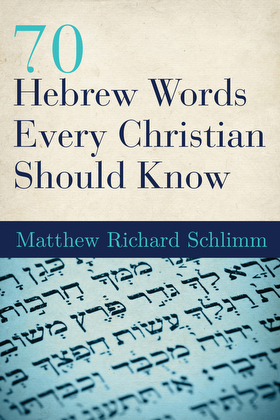 """70 Hebrew Words Every Christian Should Know"" came out in August from Abingdon Press and already is in its second edition. The author, the Rev. Matthew Richard Schlimm, is a United Methodist elder and professor of Old Testament at the University of Dubuque Theological Seminary. Photo courtesy of Abingdon Press."