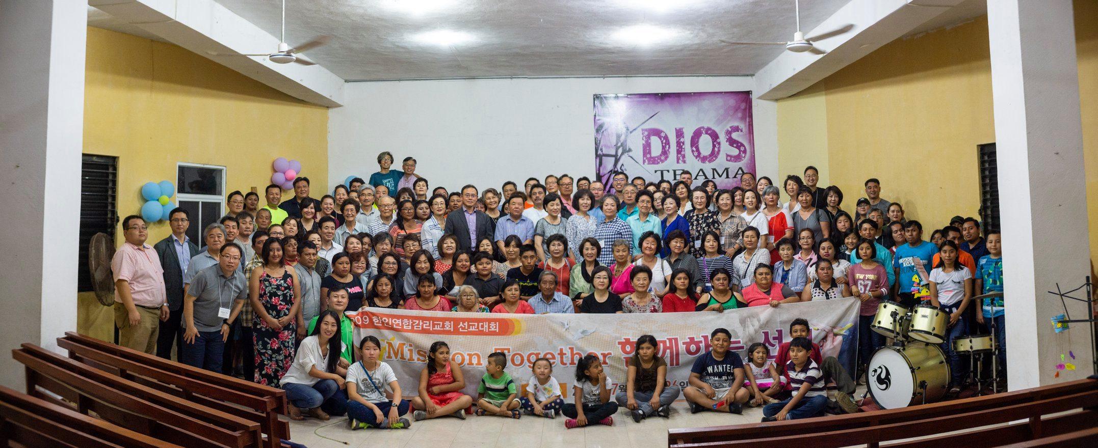 한인연합감리교회선교협의회에서 7월 22-26일에 주최한 멕시코 유카탄반도의 메리다지역 선교대회에 참가한 사람들. 사진제공 한인연합감리교회선교협의회.