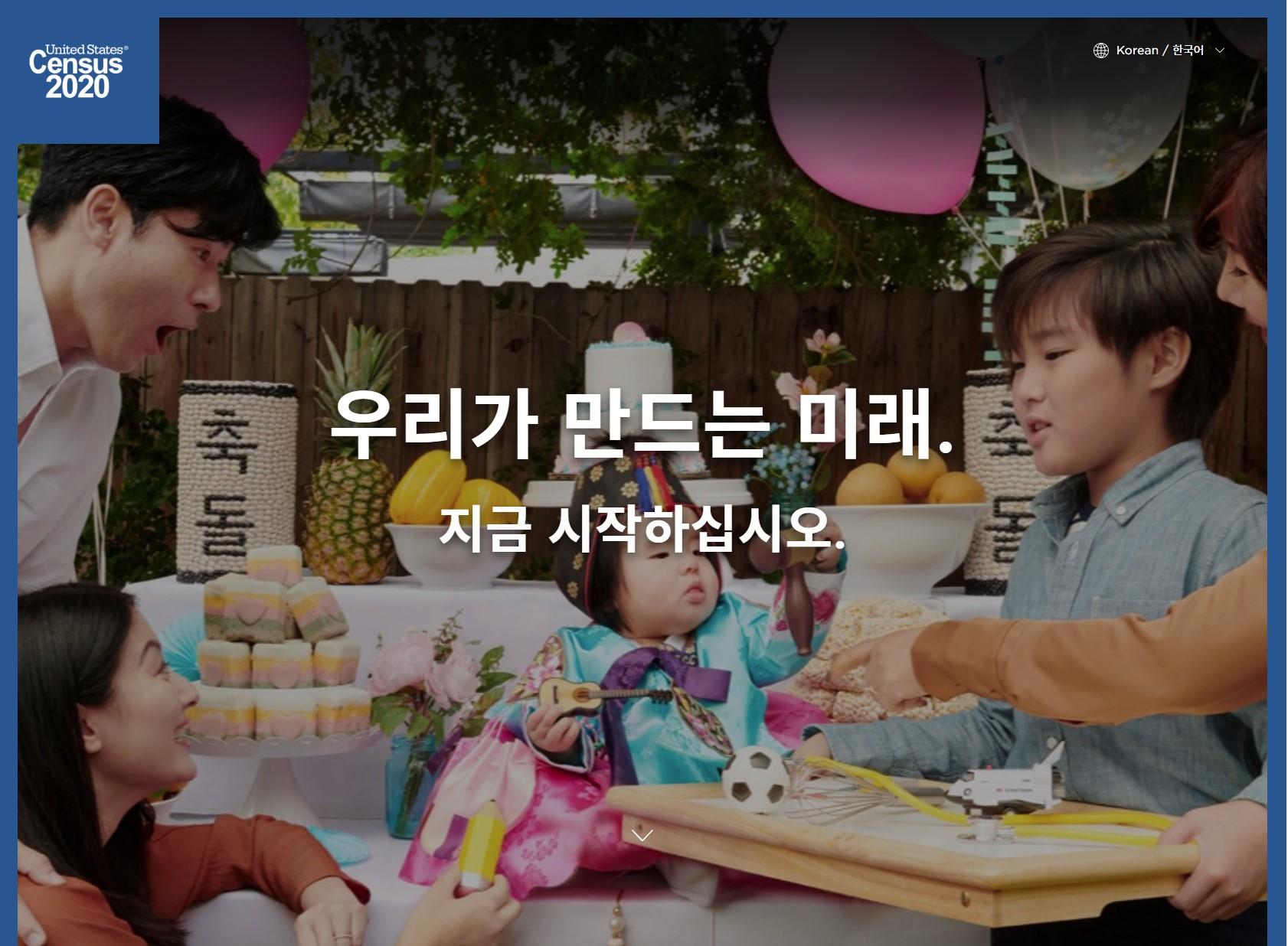 미 인구조사국 한국어 홈페이지 사진 갈무리.