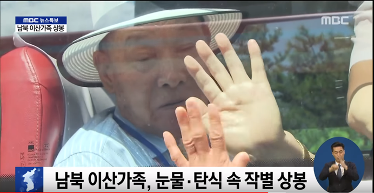 2018년 8월 금강산에서 열린 남북 이산가족이 상봉을 마치고 작별하는 모습. 한국 MBC 뉴스 화면 캡처.