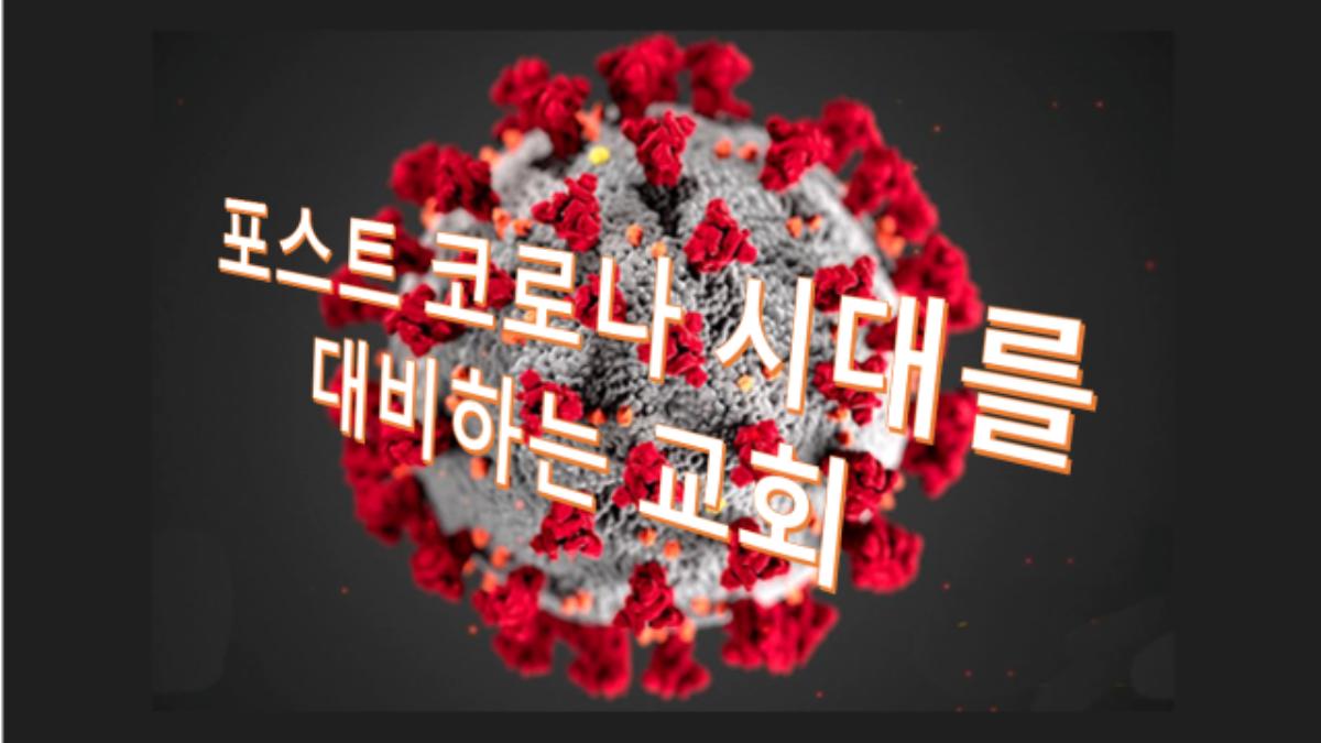 사진 출처, 미질병통제관리국 이미지, 그래픽, 김응선 목사, 연합감리교뉴스.