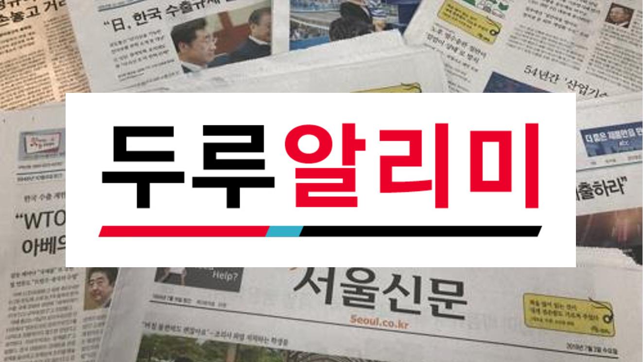 연합감리교뉴스와 연합감리교자료 전자신문인 <두루알리미>가 2021년 7월 둘째 주부터 매주 독자들을 찾아간다. 그래픽, 김응선 목사, 연합감리교뉴스.