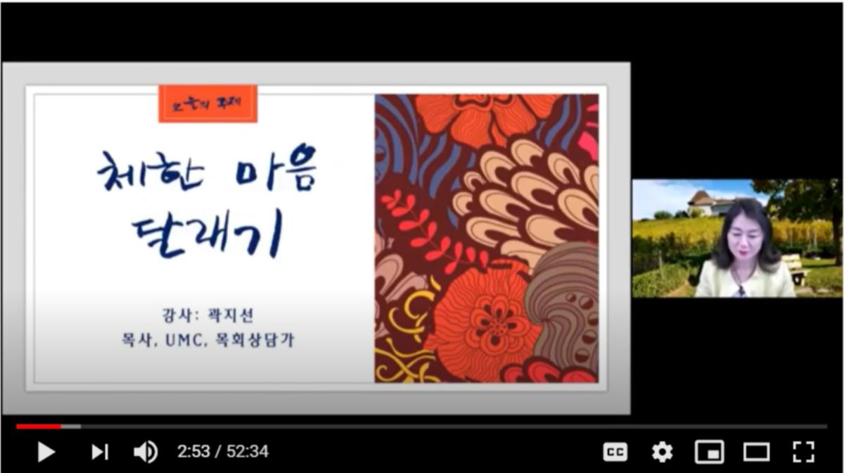 사진, 곽지선 목사가 체한 마음 달래기라는 제목으로 웨비나를 인도하는 유튜브 캡쳐.