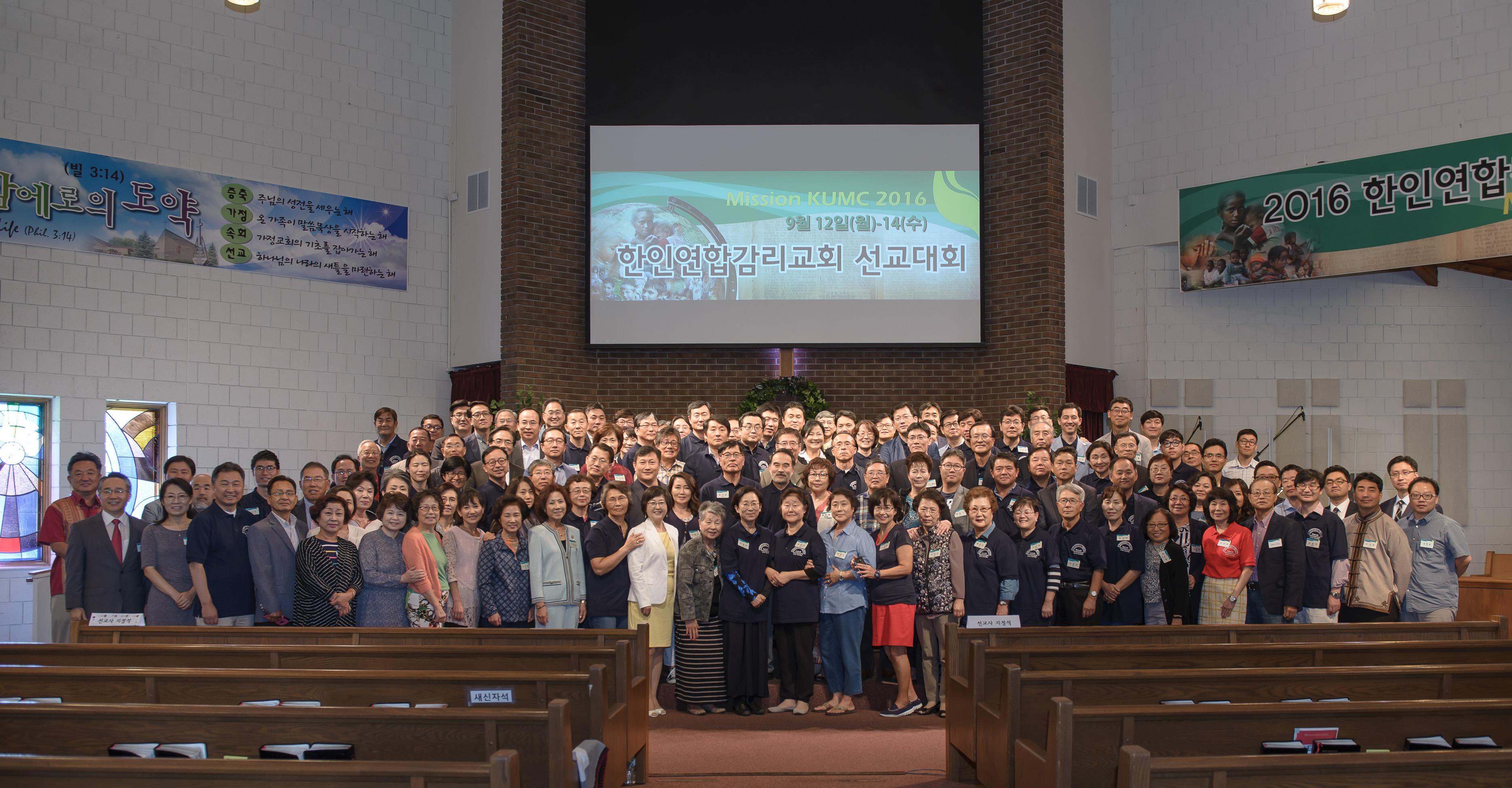 2016년 3월 디트로이트한인연합감리교회에서 열린 한인연합감리교회 선교대회 모습. 김유진 목사는 패널리스트로 패널 토의에 참여해 선교의 다음 단계에 관한 발표를 했다. 사진 출처, <섬기는 사람들> 2016년 10월 호.