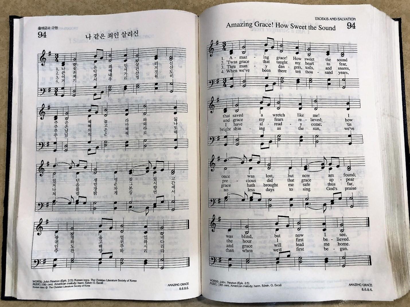 연합감리교 한영찬송가, 찬송과 예배, COME, LET US WORSHIP, 캡처.