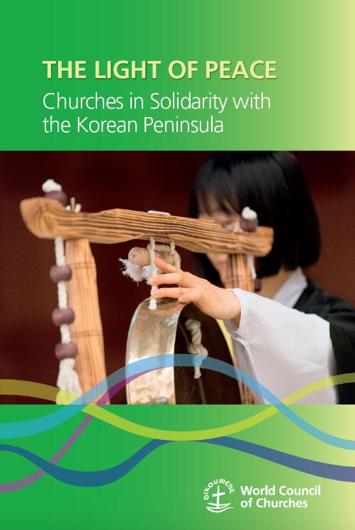 <한반도 평화를 위한 전 세계 70일 기도 캠페인>에서 나눴던 기도문의 소책자.