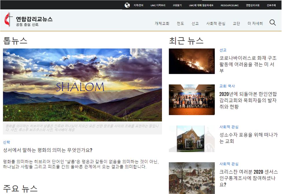 연합감리교뉴스 웹사이트 9월 29일 자 화면 갈무리.