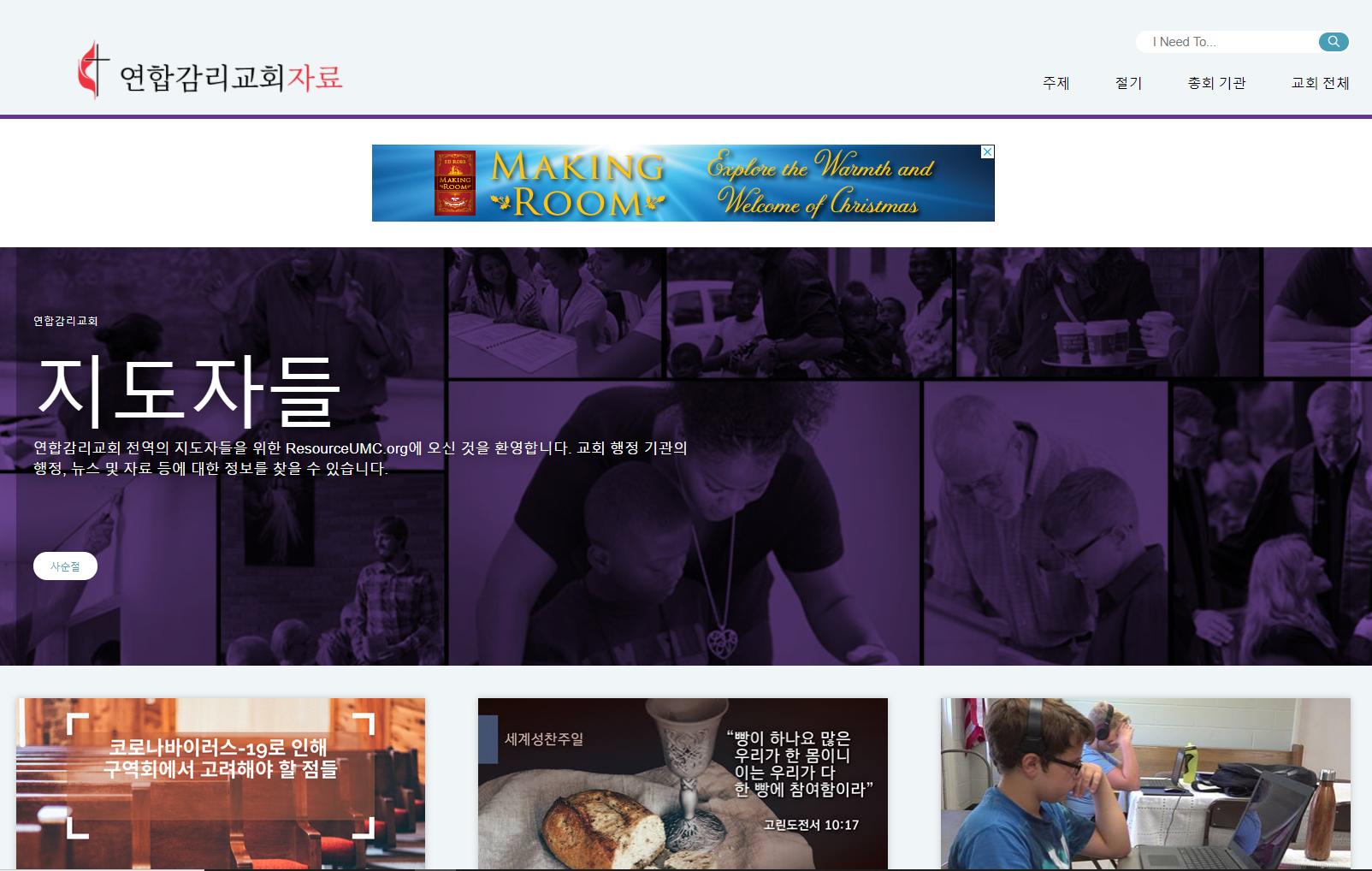 연합감리교자료 웹사이트 9월 29일 자 화면 갈무리.