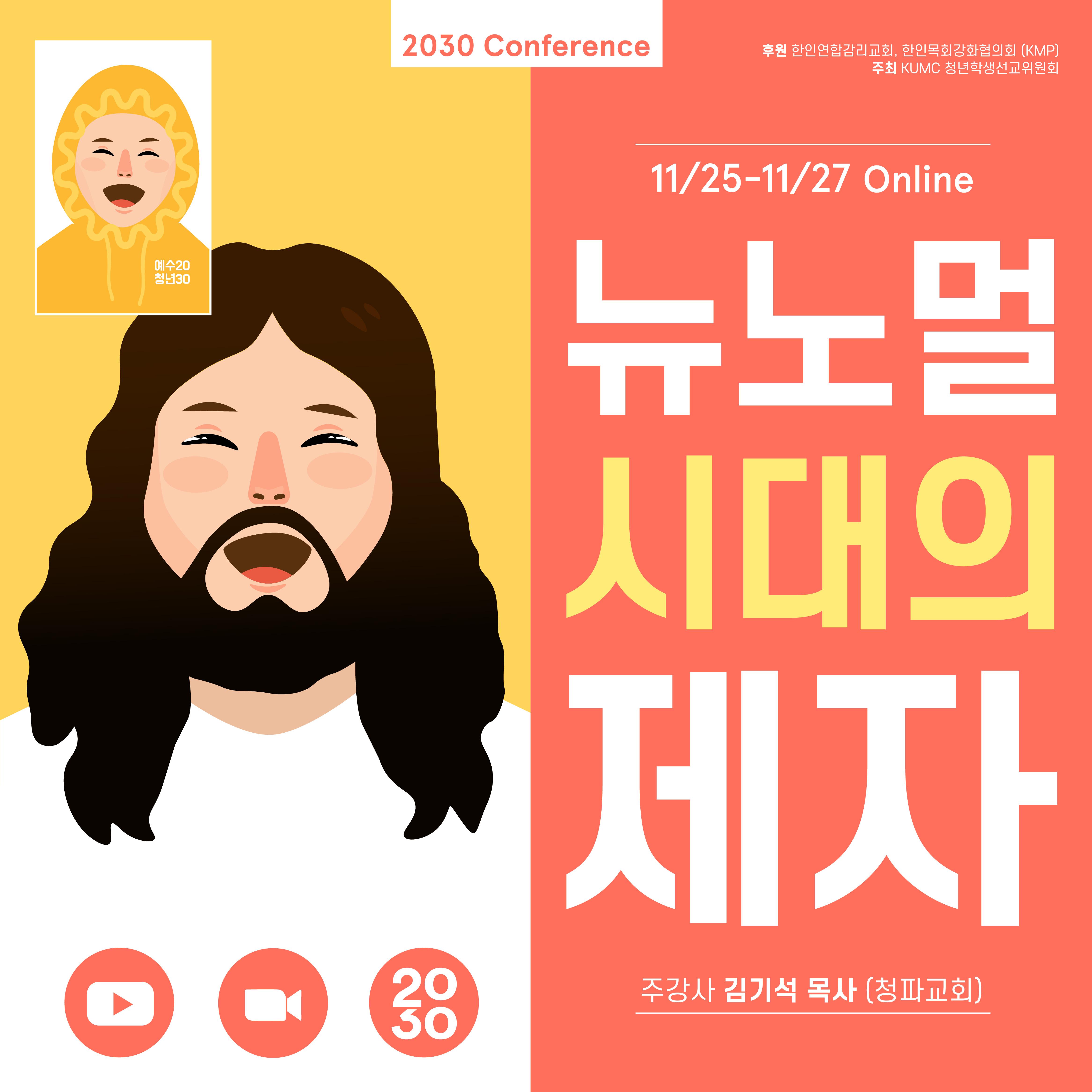 2020년 2030 컨퍼런스 포스터, 2030컨퍼런스 제공.