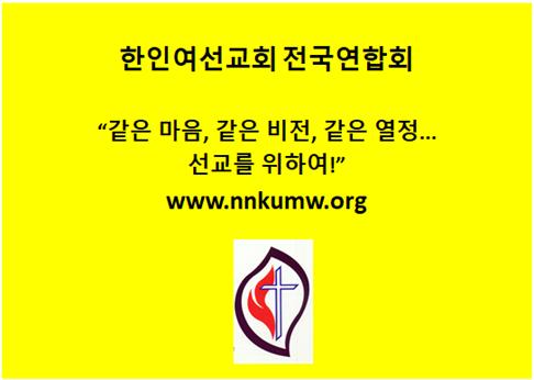 그래픽, 연합감리교 한인여선교회 전국연합회 로고와 사명선언문.