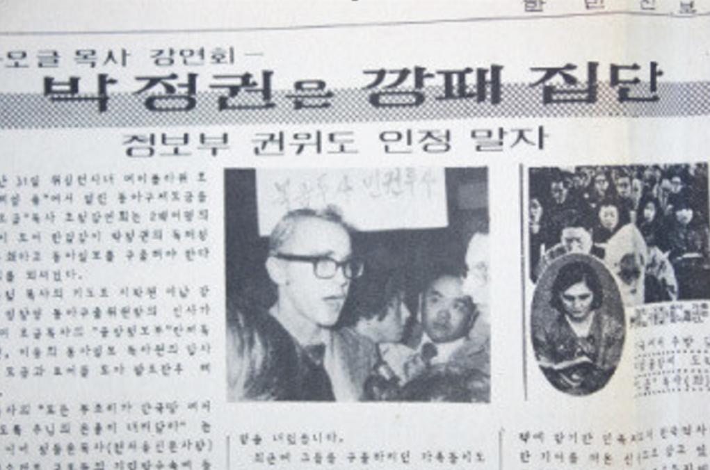 1975년 미국 워싱턴에서 열린 조오지 오글 목사 강연회 소식이 사진과 함께 한국민주회복통일촉진국민회의(한민통) 기관지 '한민신보'에 실렸다. 사진 발췌, 한겨레 뉴스.