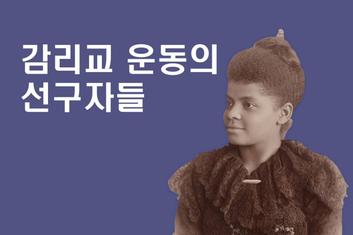 1893년경에 찍은 아이다 벨 웰스-바넷의 사진. 사진, 샐리 개리티, 위키피디아 커먼스; 그래픽, 로렌스 글래스, 연합감리교뉴스.