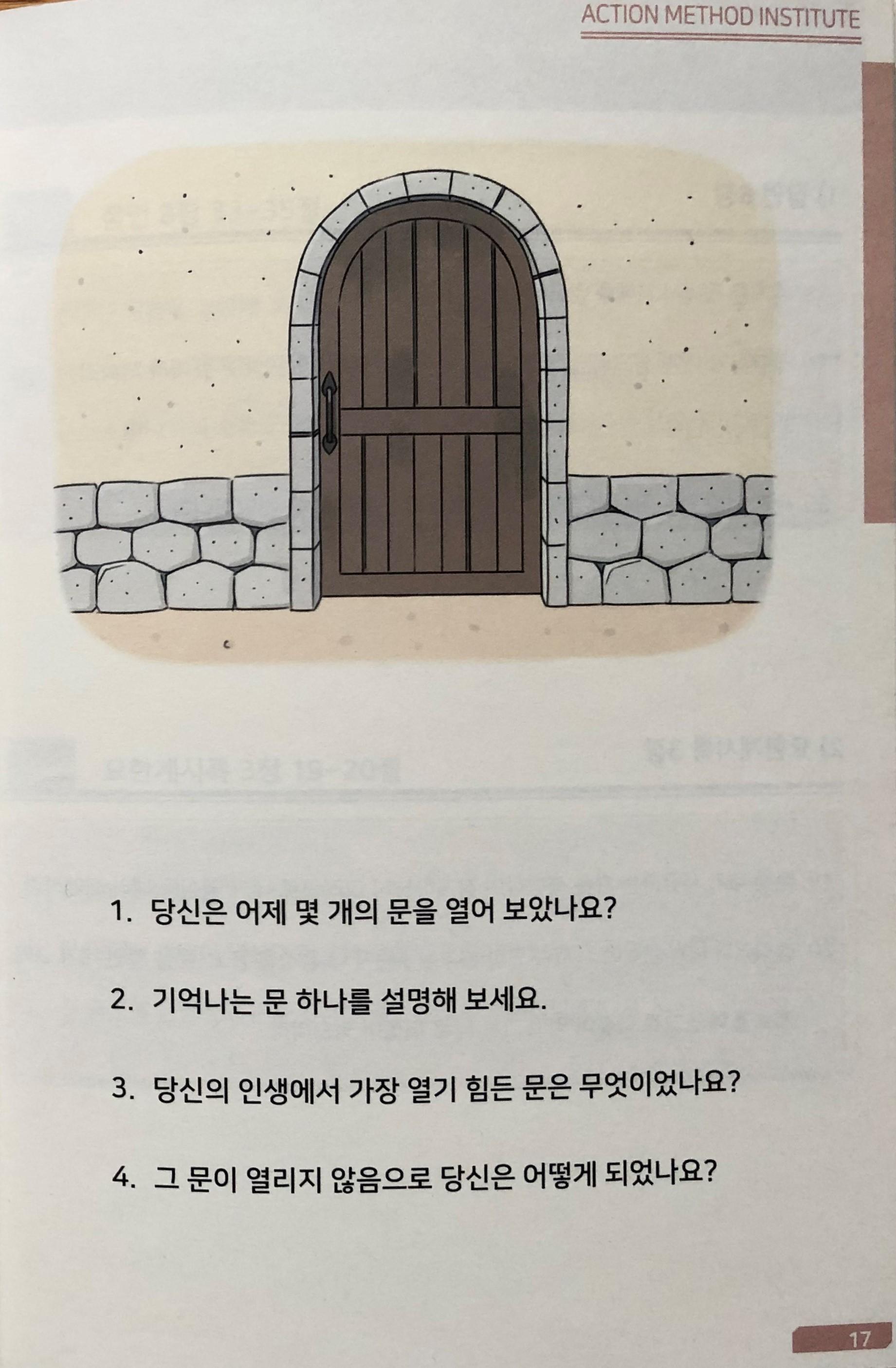<이미지성경공부> 교재의 1과 주제 '문(door)'의 이미지와 질문들. 사진, 김응선 목사, 연합감리교뉴스.