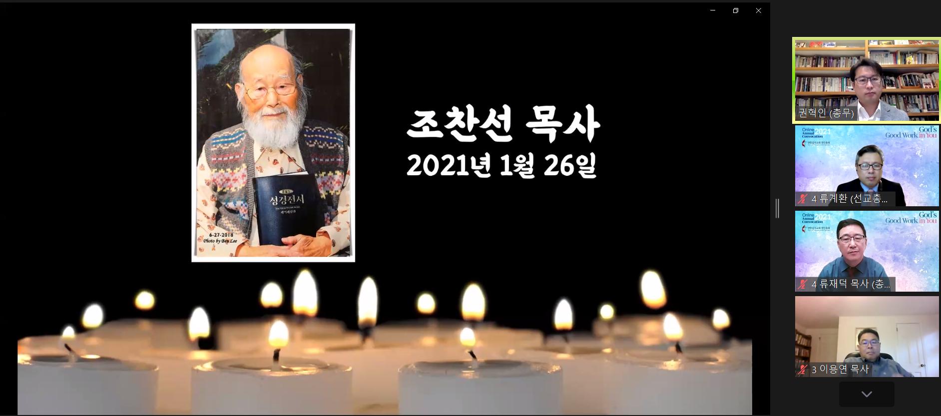 2019-2021년에 소천한 목회자 가운데 최고령자인 조찬선 목사의 추모 장면 갈무리.