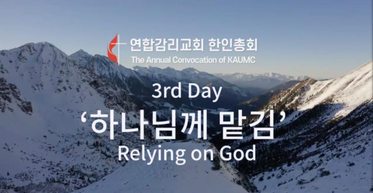 2021년 연합감리교회 한인총회 셋째 날 집회는 '하나님께 맡김'이라는 주제로, 다양한 사역에 관한 많은 논의가 이루어졌다. 사진은 총회 개회와 폐회에 사용된 화면 갈무리.