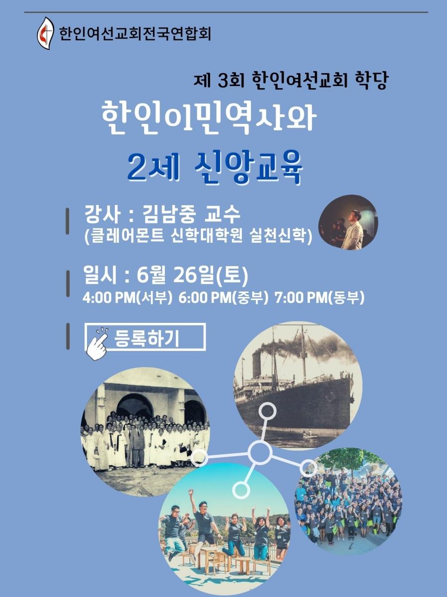 제3회 한인여선교회 학당 포스터. 사진 제공, 한인여선교회전국연합회.