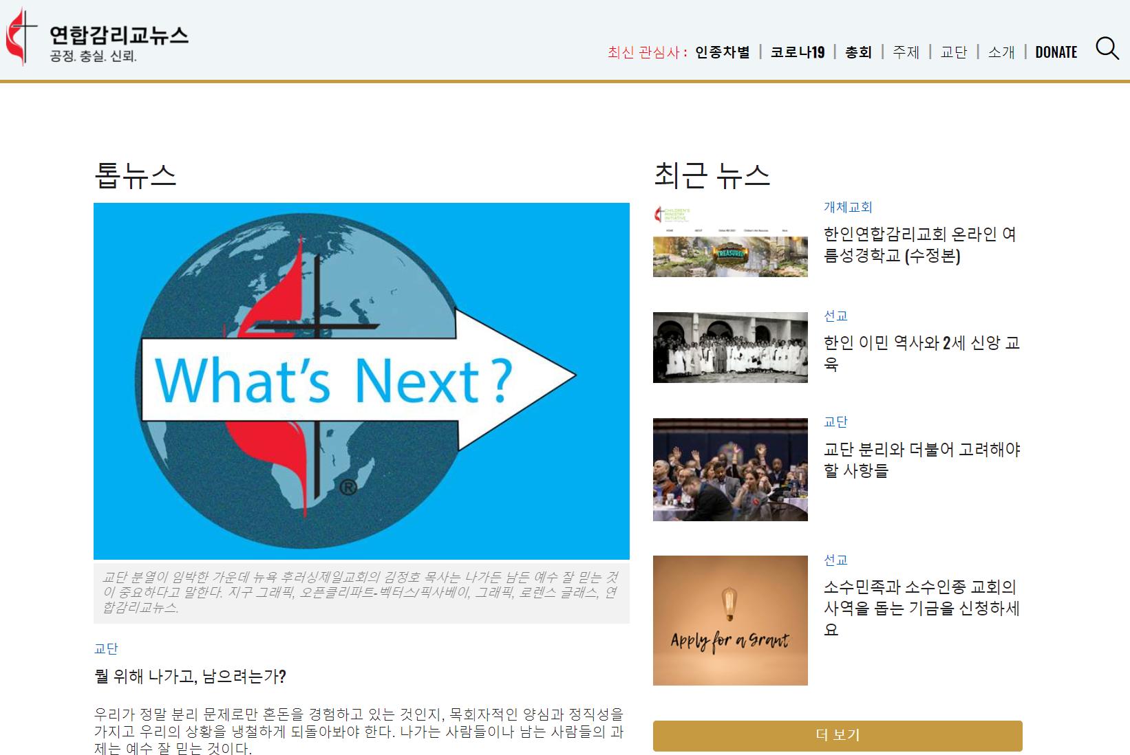 연합감리교뉴스 웹사이트(www.umnews.org/ko) 7월 5일 자 화면 갈무리.