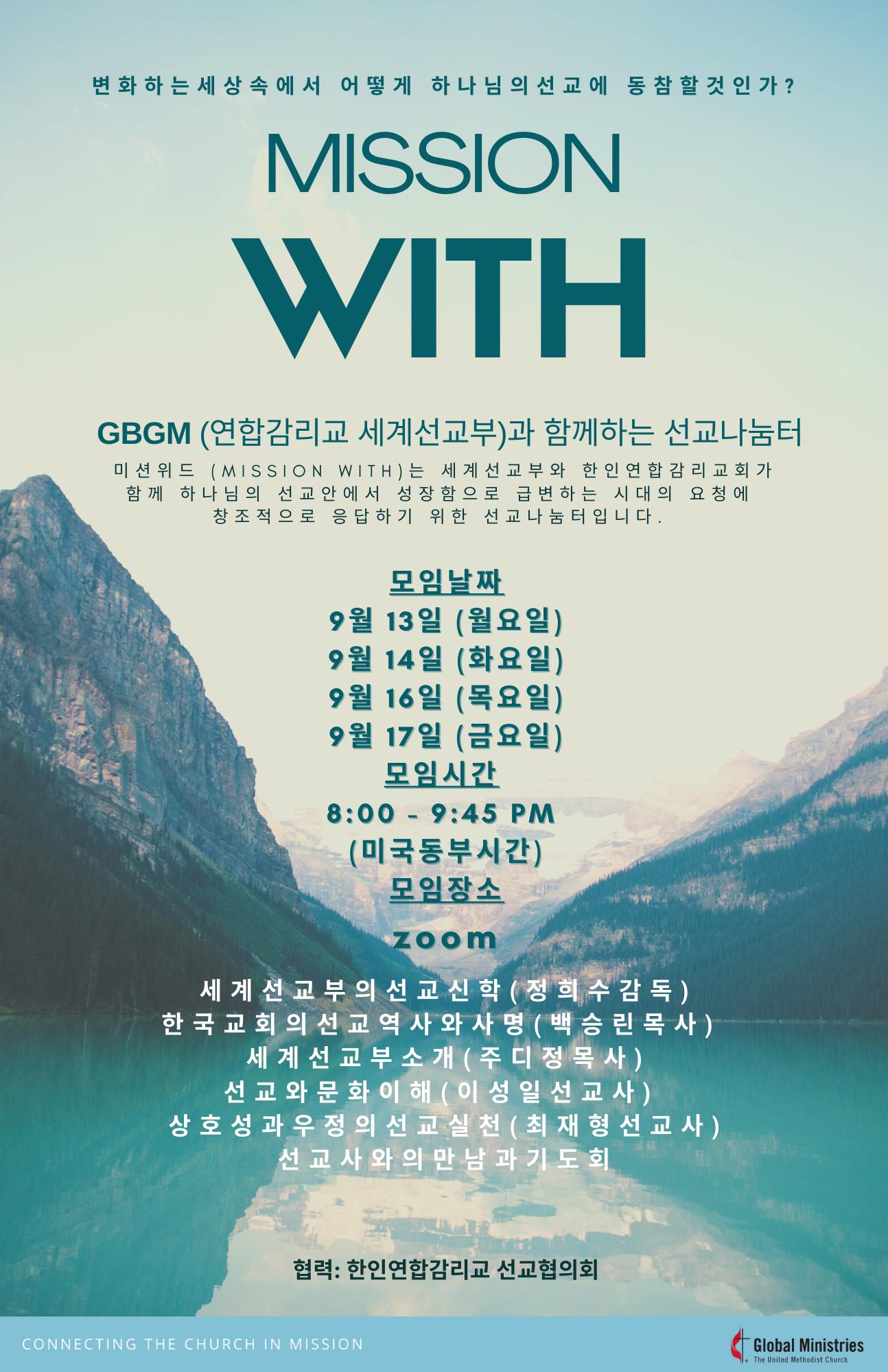 연합감리교 세계선교부(GBGM)가 주최하는 선교 나눔 모임 <미션위드(MISSON WITH)>의 포스터. 사진, 세계선교부 제공.