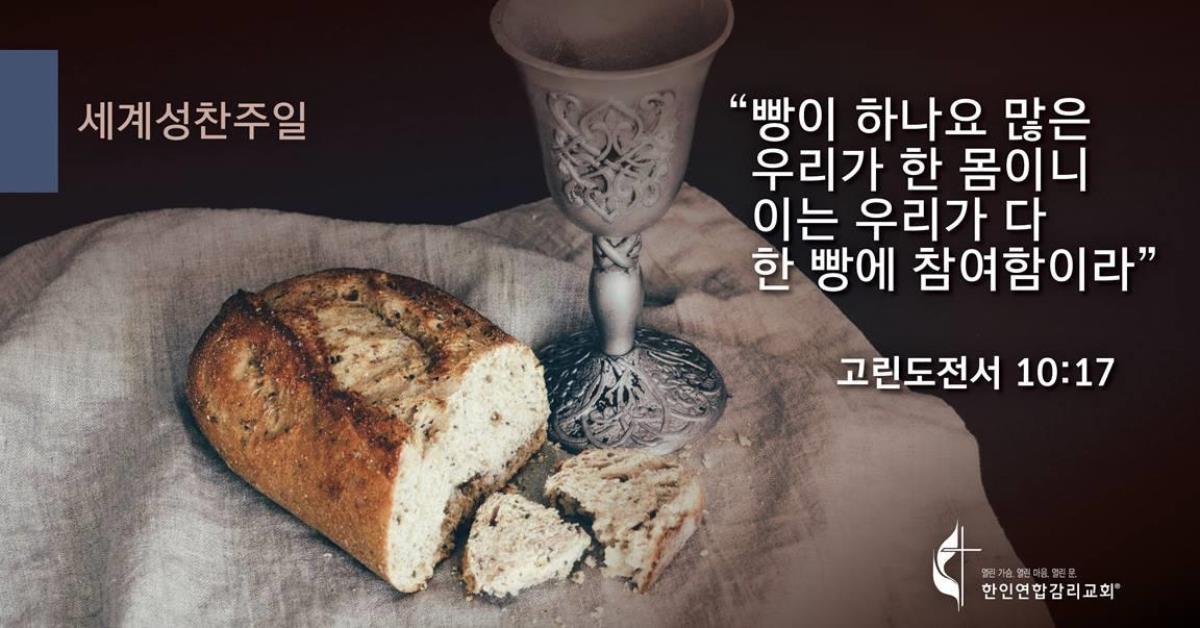 세계성찬주일, 그래픽, 연합감리교뉴스.